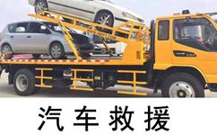 天津汽车救援电话